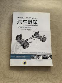 现代汽车技术丛书:汽车悬架(中文版·原书第2版)