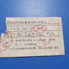 六十年代武安县农业局牲畜(猪)防疫注射证 ,油印