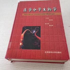 医学分子生物学(精装)