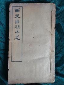 民国线装书《西天目祖山志》