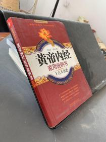 黄帝内经家用说明书(上古天真论)/国医健康绝学系列