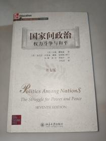 国家间政治:权力斗争与和平   第七版