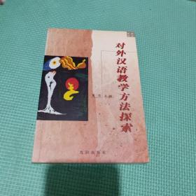 对外汉语教学方法探索。
