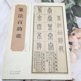 中国经典书画丛书:篆法百韵歌