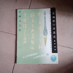 集字古诗:张瑞图行草墨迹/新概念字贴