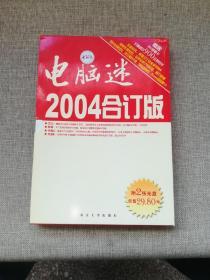 电脑迷2004合订版上下两册全.【有函,有2张光盘】