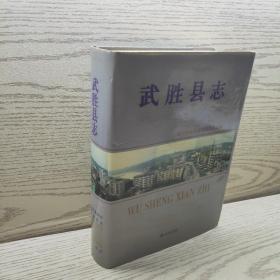 《武胜县志》