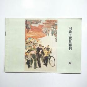 河北工农兵画刊1976年6