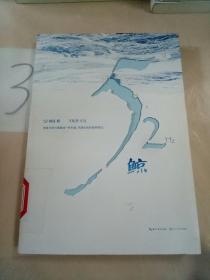52赫兹鲸(馆)