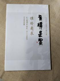 惟朴是求-纪念陶博吾诞辰120周年艺术作品展