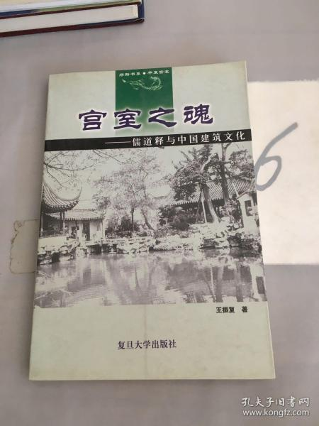 宫室之魂:儒道释与中国建筑文化