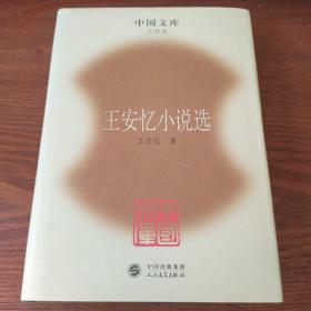 王安忆小说选(精装)中国文库