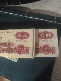 三版壹圆古币水印百连,极罕见