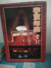 宁夏年鉴.资料卷.1998(总第12期)