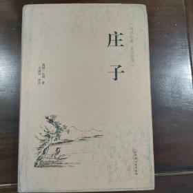庄子(国学经典 全注全译)
