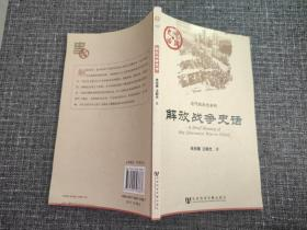解放战争史话 (近代政治史系列)