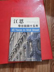 江恩--华尔街四十五年