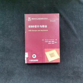 国际电气工程先进技术译丛:ESD设计与综合
