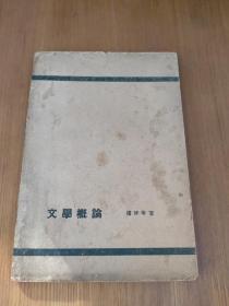 文学概论 康德7年 满洲国初版