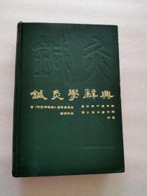 针灸学辞典(1989年2印)