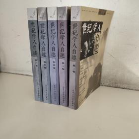 世纪学人自述(第2-6卷)5本合售
