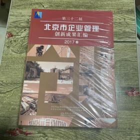 北京市企业管理创新成果汇编2017