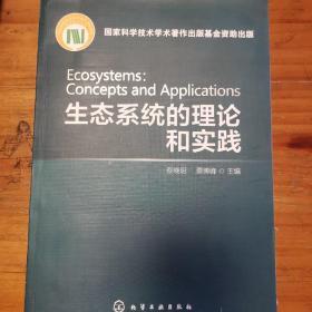 生态系统的理论和实践