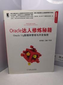 Oracle达人修炼秘籍:Oracle 11g数据库管理与开发指南
