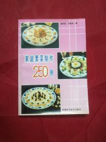 家庭素菜制作250例.