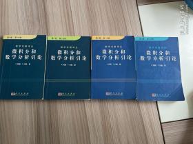 微积分和数学分析引论(四册,共二卷)