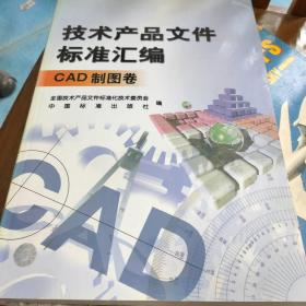 技术产品文件标准汇编(CAD制图卷)