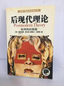 后现代理论:批判性的质疑