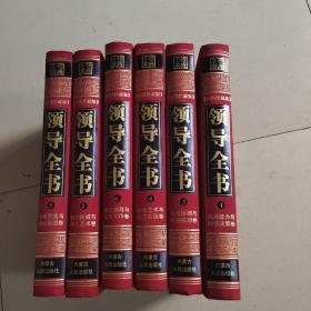 领导全书(全六卷)