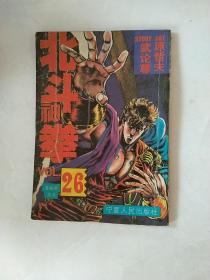 北斗神拳 26