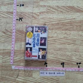 磁带:  周华健 弦犹在耳,有歌词。1996