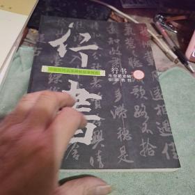 中国历代名家碑帖临摹教程::行书  蜀素帖