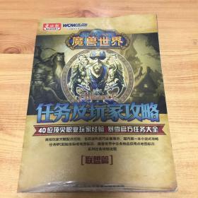 魔兽世界-任务及玩家攻略(联盟篇,有光盘)