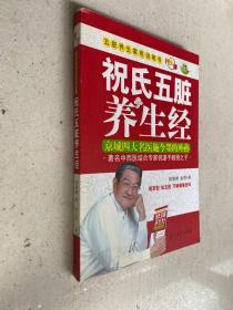"""五脏养生家用说明书:祝氏五脏养生经—— 本书是北京电视台科教频道《养生堂》栏目同步推出的重磅新书,作者为京城四大名医施今墨传人祝肇刚教授。书的内容源自祝老在北京电视台《养生堂》主讲的《耳朵泄露的秘密》系列节目,以五脏为脉络、以""""祝氏耳诊""""为特色,详细介绍了祝老在电视节目中所讲的耳针疗法。"""