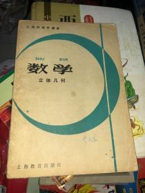 上海市高中课本数学立体几何