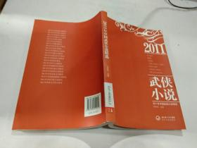 2011年中国武侠小说精选