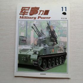 军事力量 11