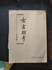 古书新考 庄禹梅