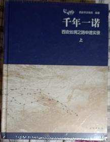 千年一诺 西安丝绸之路申遗实录(套装上下册)(全新未拆封)