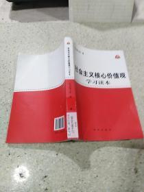 社会主义核心价值观学习读本