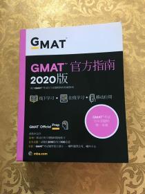 新东方(2020)GMAT官方指南(综合)