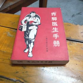 赤脚医生手册  1969年