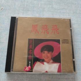 CD巨星名曲 凤飞飞 [只发快递]