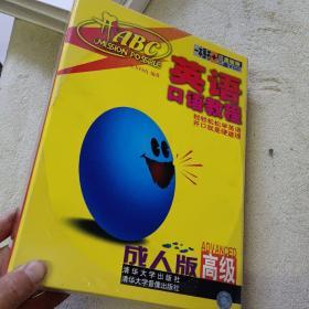 开口ABC英语口语教程:成人版 高级(一本图书+四盘磁带+三盘VCD)