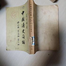 中国通史简编  修订本  第三编第一册