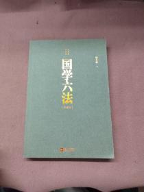 国学六法(珍藏版)